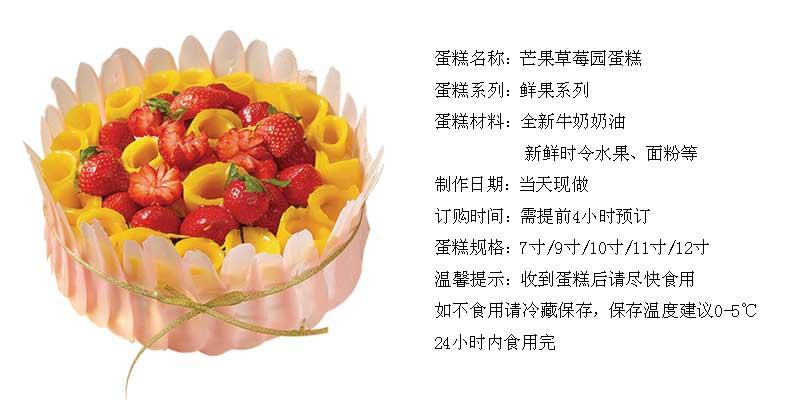 芒果草莓园.jpg
