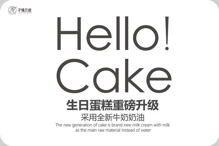 蛋糕通用牛奶奶油图片2.jpg